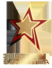 Звезда качества